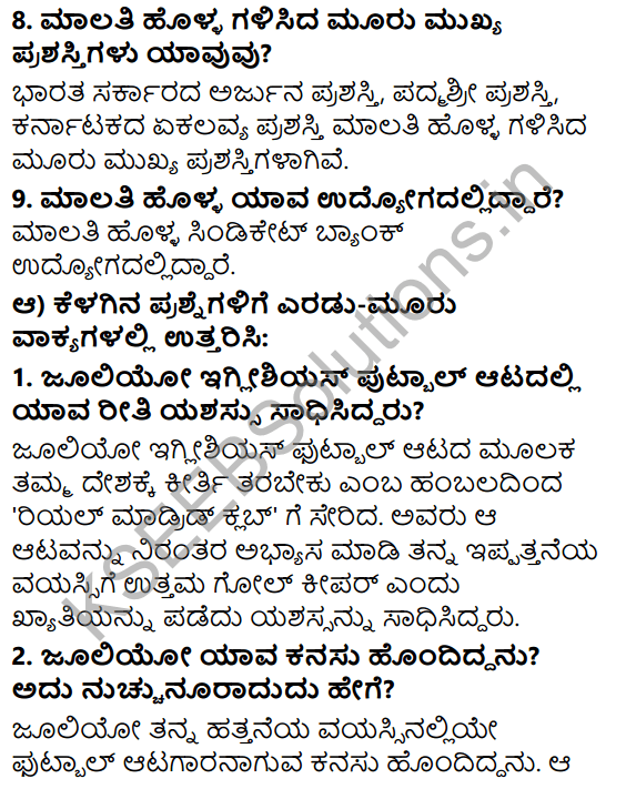 Tili Kannada Text Book Class 6 Solutions Gadya Chapter 4 Edegundada 4