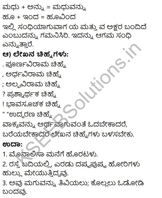 Tili Kannada Text Book Class 6 Solutions Gadya Chapter 5 Sahasi Monalisa 13