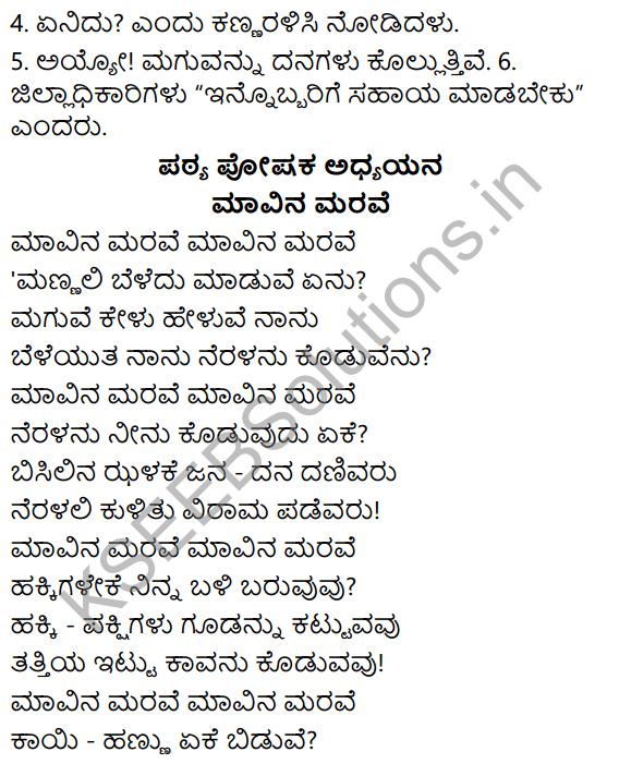 Tili Kannada Text Book Class 6 Solutions Gadya Chapter 5 Sahasi Monalisa 14