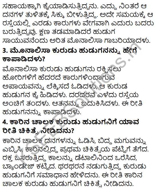 Tili Kannada Text Book Class 6 Solutions Gadya Chapter 5 Sahasi Monalisa 4