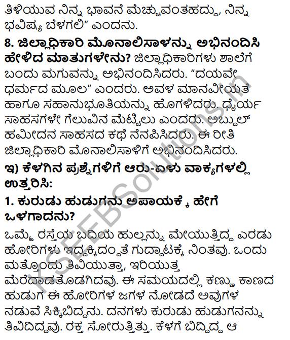 Tili Kannada Text Book Class 6 Solutions Gadya Chapter 5 Sahasi Monalisa 6