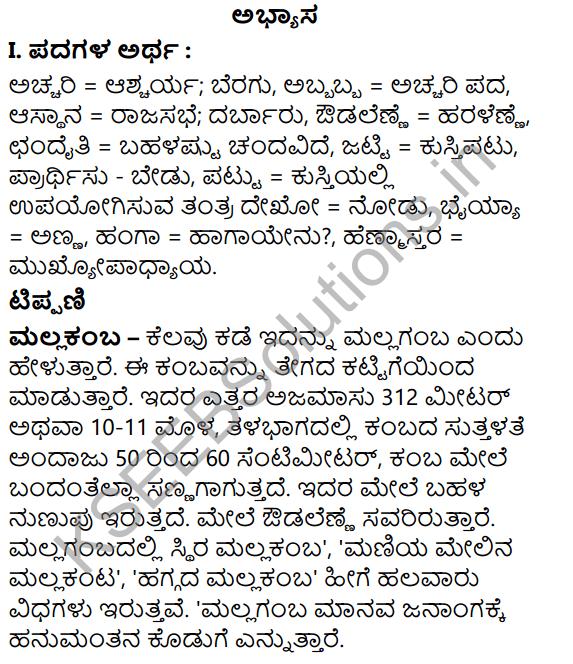 Tili Kannada Text Book Class 6 Solutions Gadya Chapter 6 Mallakamba 1