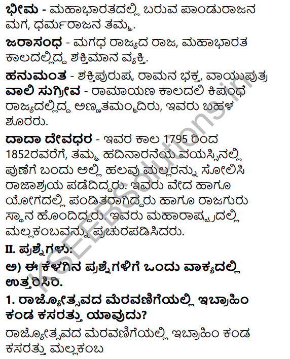 Tili Kannada Text Book Class 6 Solutions Gadya Chapter 6 Mallakamba 2