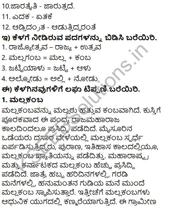 Tili Kannada Text Book Class 6 Solutions Gadya Chapter 6 Mallakamba 8