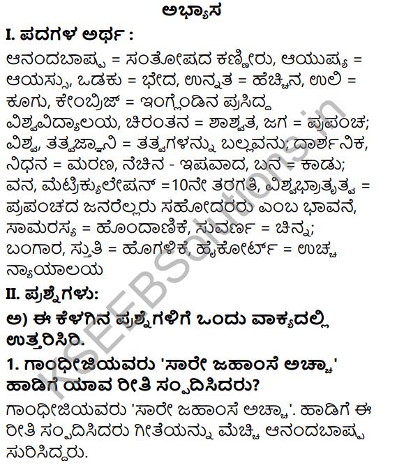 Tili Kannada Text Book Class 6 Solutions Gadya Chapter 7 Desapremi Kavi Iqbal 1