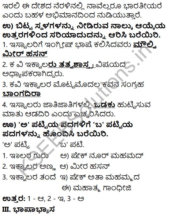 Tili Kannada Text Book Class 6 Solutions Gadya Chapter 7 Desapremi Kavi Iqbal 8