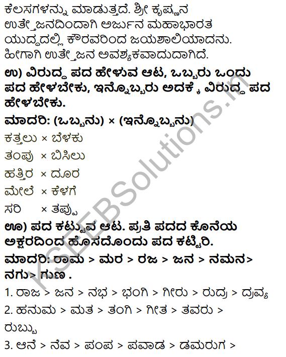Tili Kannada Text Book Class 6 Solutions Gadya Chapter 8 Ninnallu Adbhuta Shaktiyide 11