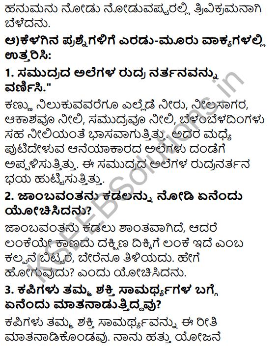 Tili Kannada Text Book Class 6 Solutions Gadya Chapter 8 Ninnallu Adbhuta Shaktiyide 3