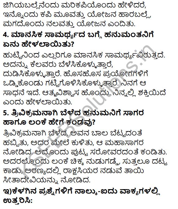 Tili Kannada Text Book Class 6 Solutions Gadya Chapter 8 Ninnallu Adbhuta Shaktiyide 4