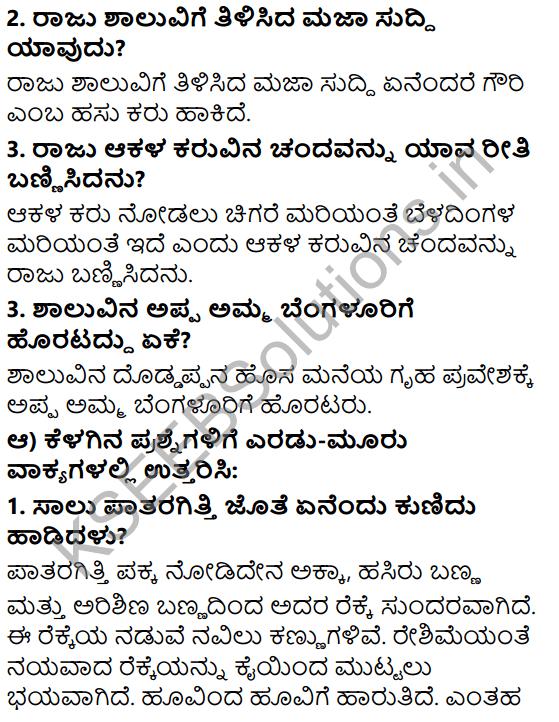 Tili Kannada Text Book Class 6 Solutions Nataka Chapter 1 Kodi Nanna Balyava 2