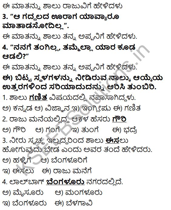 Tili Kannada Text Book Class 6 Solutions Nataka Chapter 1 Kodi Nanna Balyava 5
