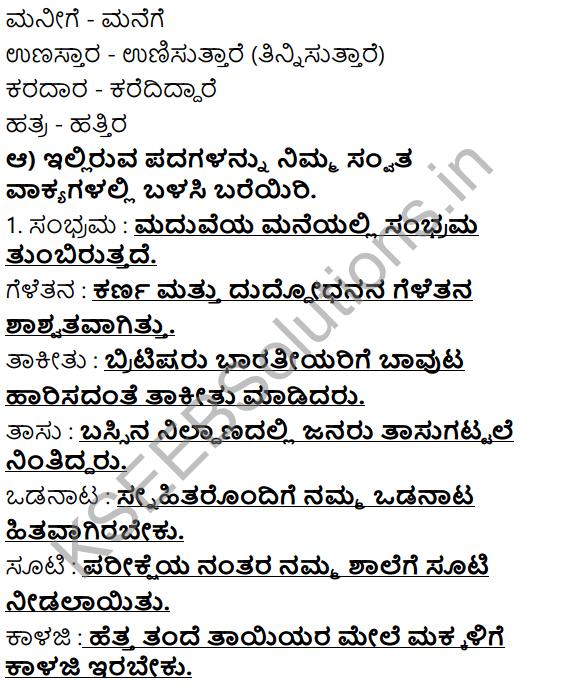 Tili Kannada Text Book Class 6 Solutions Nataka Chapter 1 Kodi Nanna Balyava 7