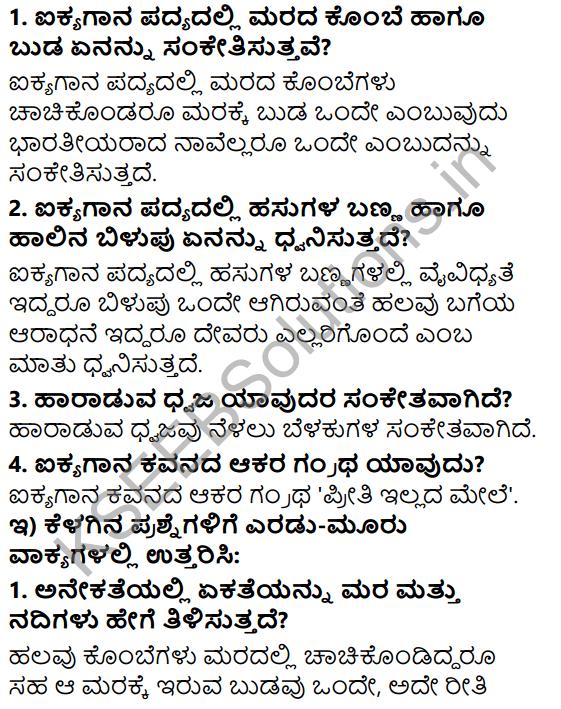 Tili Kannada Text Book Class 6 Solutions Padya Chapter 5 Aikyagana 2