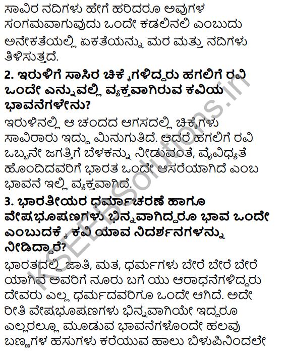 Tili Kannada Text Book Class 6 Solutions Padya Chapter 5 Aikyagana 3