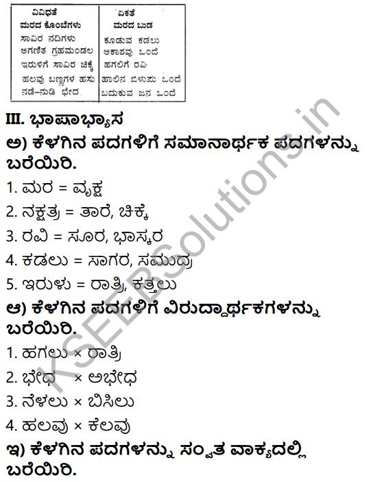 Tili Kannada Text Book Class 6 Solutions Padya Chapter 5 Aikyagana 7