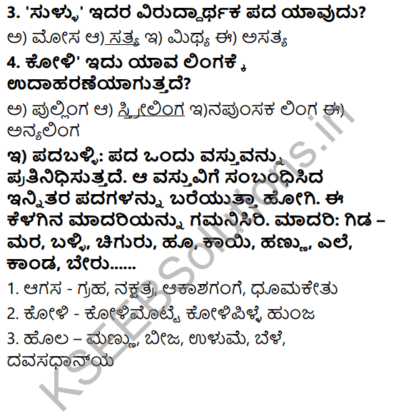 Tili Kannada Text Book Class 6 Solutions Padya Chapter 7 Chutukugalu 5