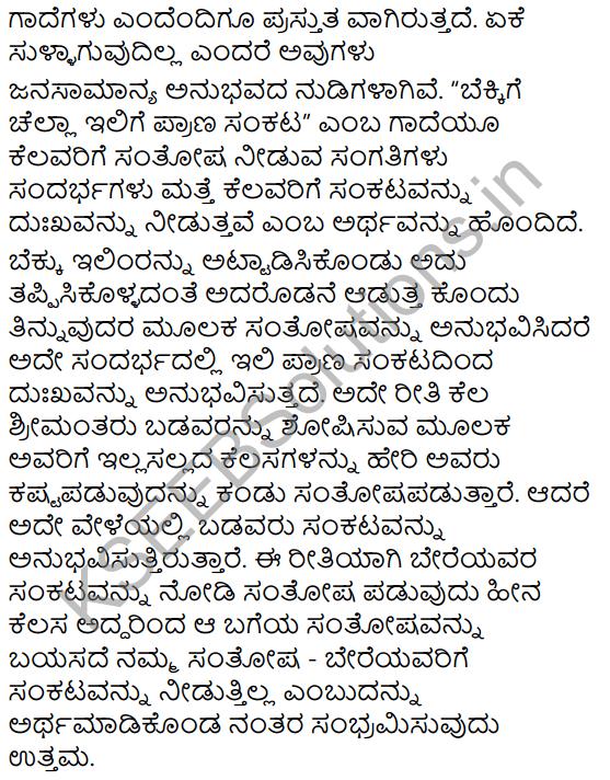 Tili Kannada Text Book Class 8 Rachana Bhaga Gadegalu Vistarane 10