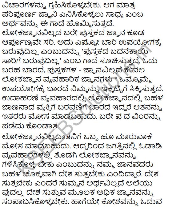 Tili Kannada Text Book Class 8 Rachana Bhaga Gadegalu Vistarane 13