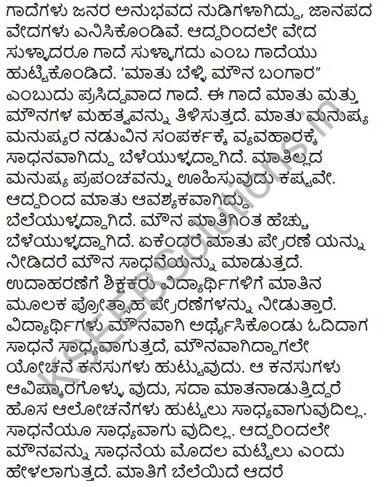 Tili Kannada Text Book Class 8 Rachana Bhaga Gadegalu Vistarane 3