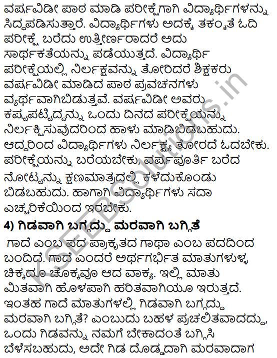 Tili Kannada Text Book Class 8 Rachana Bhaga Gadegalu Vistarane 6