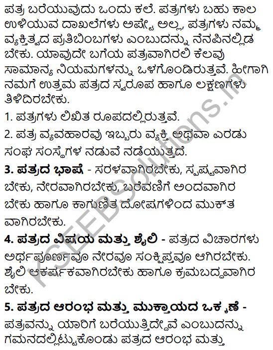 Tili Kannada Text Book Class 8 Rachana Bhaga Patra Lekhana 2