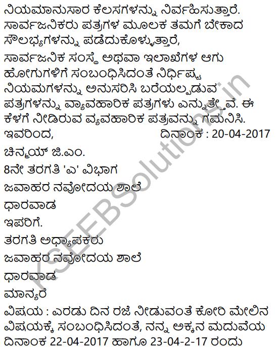 Tili Kannada Text Book Class 8 Rachana Bhaga Patra Lekhana 5