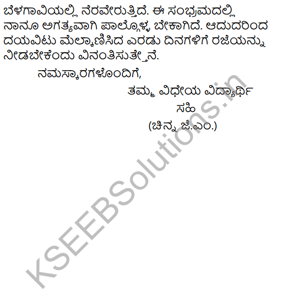 Tili Kannada Text Book Class 8 Rachana Bhaga Patra Lekhana 6
