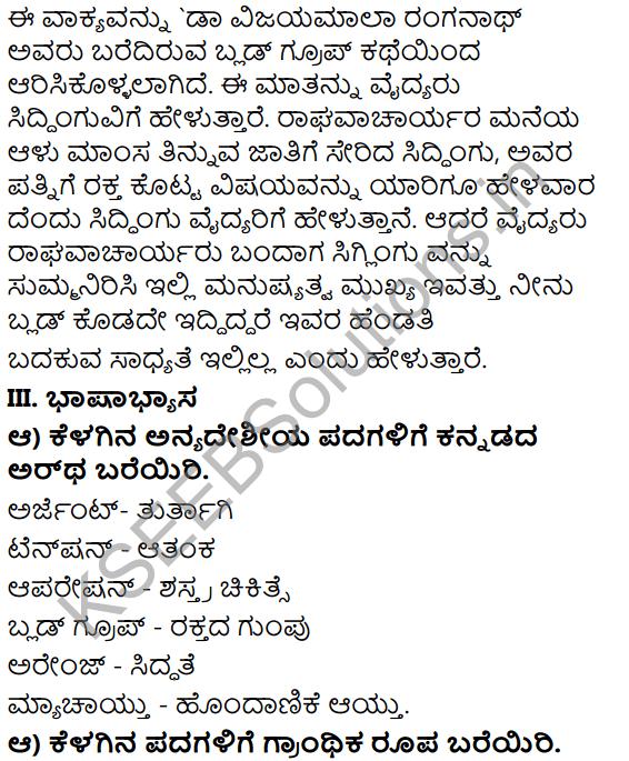 Tili Kannada Text Book Class 8 Solutions Gadya Chapter 5 Blood Group 11