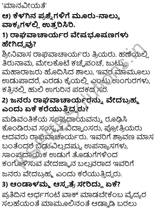 Tili Kannada Text Book Class 8 Solutions Gadya Chapter 5 Blood Group 3