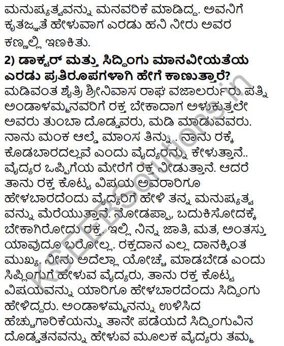 Tili Kannada Text Book Class 8 Solutions Gadya Chapter 5 Blood Group 7