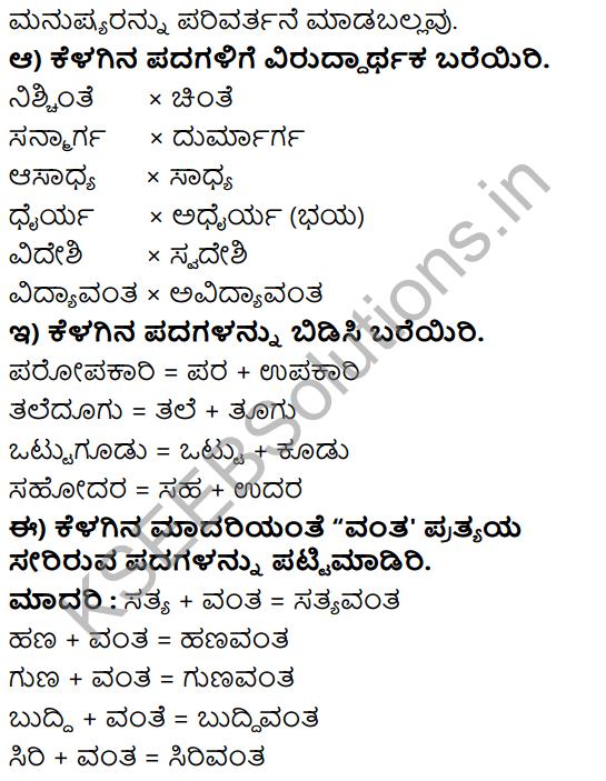 Tili Kannada Text Book Class 8 Solutions Gadya Chapter 6 Parivartan 12