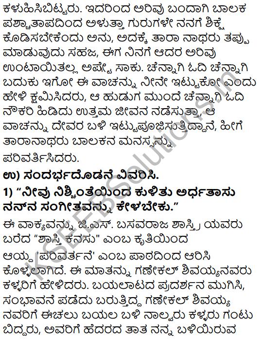 Tili Kannada Text Book Class 8 Solutions Gadya Chapter 6 Parivartan 8