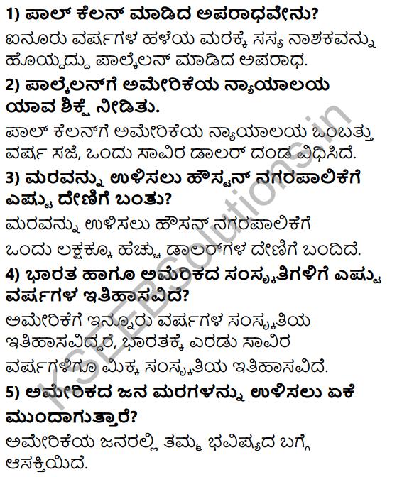 Tili Kannada Text Book Class 8 Solutions Gadya Chapter 7 Ondu Marada Bele 2