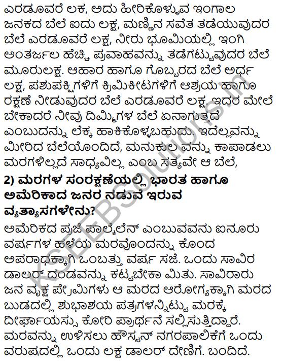Tili Kannada Text Book Class 8 Solutions Gadya Chapter 7 Ondu Marada Bele 5