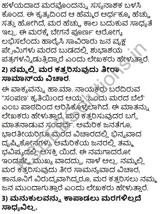 Tili Kannada Text Book Class 8 Solutions Gadya Chapter 7 Ondu Marada Bele 7