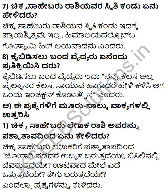 Tili Kannada Text Book Class 8 Solutions Gadya Chapter 8 Asanada Mele Asana 3
