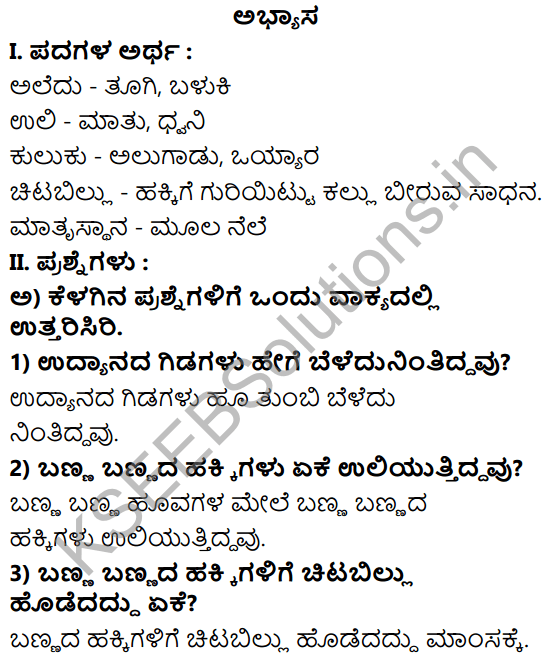 Tili Kannada Text Book Class 8 Solutions Padya Chapter 2 Harida Hakkigalu 1