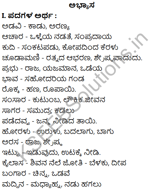 Tili Kannada Text Book Class 8 Solutions Padya Chapter 3 Jyotiye Agu Jagakella 1