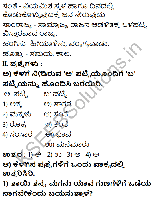 Tili Kannada Text Book Class 8 Solutions Padya Chapter 3 Jyotiye Agu Jagakella 2