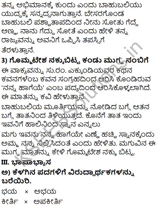Tili Kannada Text Book Class 8 Solutions Padya Chapter 4 Nanna Hageye 8