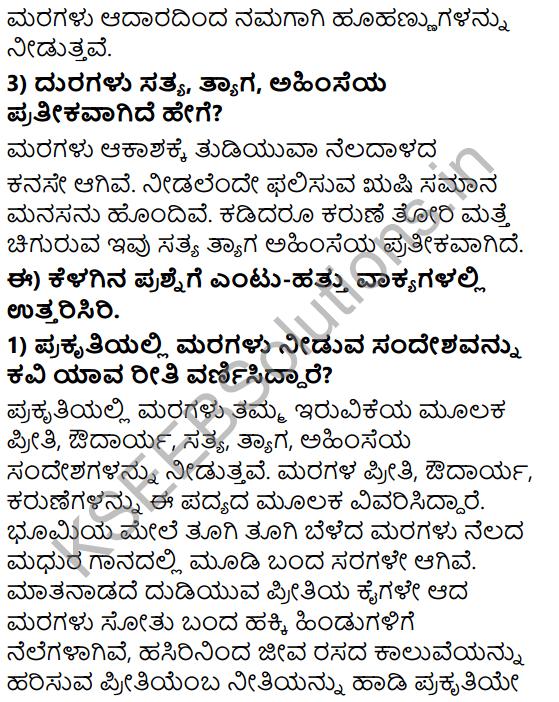 Tili Kannada Text Book Class 8 Solutions Padya Chapter 5 Tugi Tugi Maragale 4