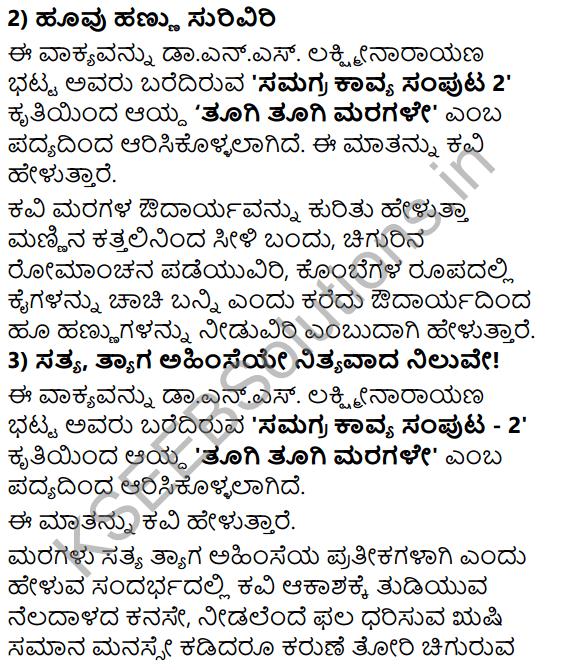 Tili Kannada Text Book Class 8 Solutions Padya Chapter 5 Tugi Tugi Maragale 6