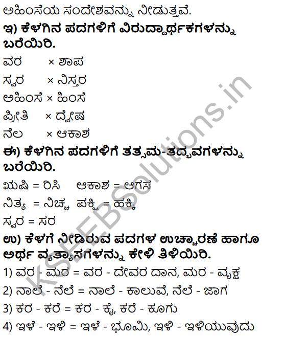 Tili Kannada Text Book Class 8 Solutions Padya Chapter 5 Tugi Tugi Maragale 8