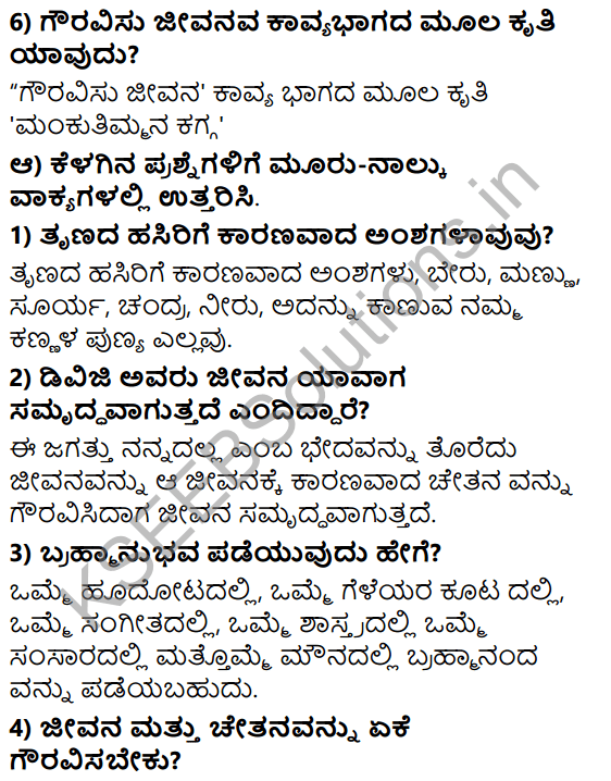 Tili Kannada Text Book Class 8 Solutions Padya Chapter 8 Gauravisu Jeevanava 3