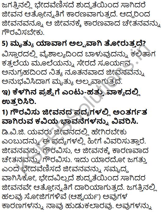 Tili Kannada Text Book Class 8 Solutions Padya Chapter 8 Gauravisu Jeevanava 4