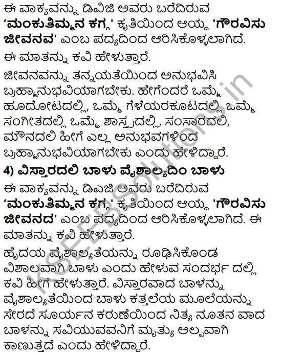 Tili Kannada Text Book Class 8 Solutions Padya Chapter 8 Gauravisu Jeevanava 7