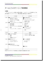 DP-GSS-BM01-0001-0001draft 時間割表