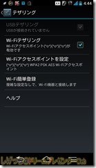 Screenmemo_2014-05-29-04-44-18