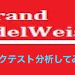 [買い逃すな]Grand-EdelWeissが65%オフ!?