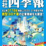 [四季報]2020年夏号[メモ]